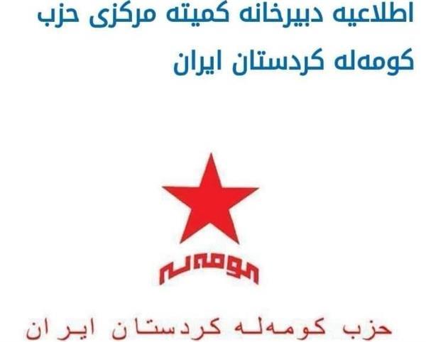 اطلاعیهی دبیرخانه کمیته مرکزی حزب کومهله كردستان ایران