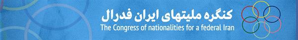 اطلاعیه کنگره ملیت های ایران فدرال دربارۀ طرح بسندگی زبان فارسی