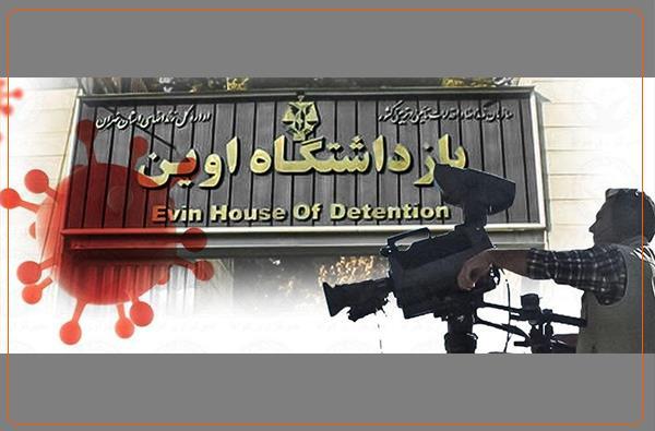 صحنه سازی صدا و سیمای حکومتی ایران در پی شیوع کرونا در زندان اوین