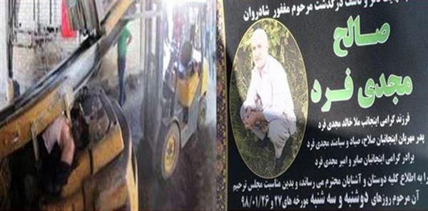 در جریان یک حادثه کاری در ارومیه دو کارگر کشته و زخمی شدند