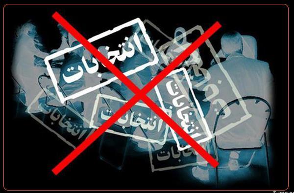 """انتخابات"""" !فرمایشی،  توهینی است به آزادگی  و آزادیخواهی مردمان ایران!"""