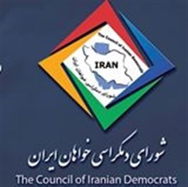 بيانيه شوراى دموکراسى خواھان ايران در رابطه با سپاه پاسداران