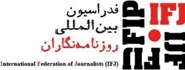 فدراسیون بین المللی روزنامه نگاران خواستار آزادی روزنامه نگاران بازداشتی در روز جهانی کارگر شد