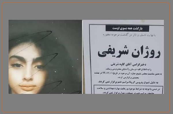 خودکشی یک دختر نوجوان دیگر سنندجی در کمتر از ١٠ روز