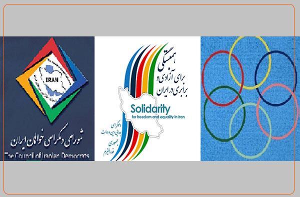 نه به انتخابات، ماندن در خانهها!  متحد تا سرنگونی جمهوری اسلامی ایران!
