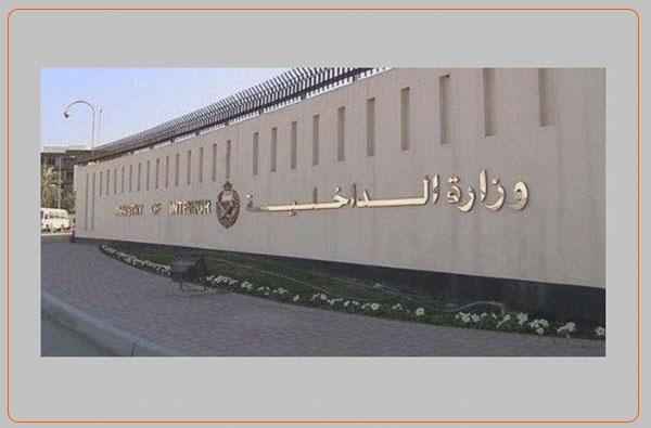 وزارت داخلی بحرین: خنثی کردن دو عملیات محموله مواد منفجره از ایران به این کشور