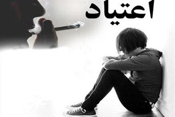 ترویج و گسترش اعتیاد در بین دانش آموزان در ایران