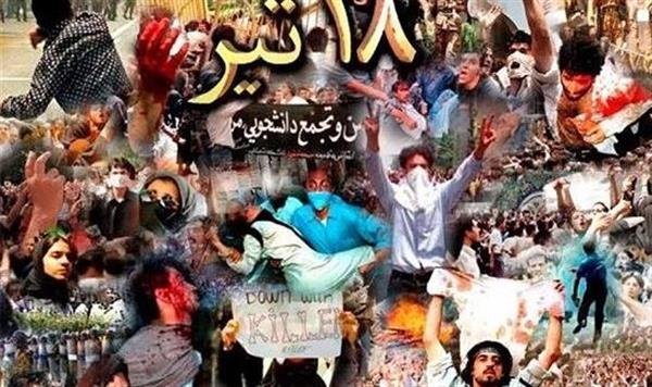 18 تیر ماه 1378 سالروز حمله لباس شخصی های وابسته به حکومت به کوی دانشگاه تهران