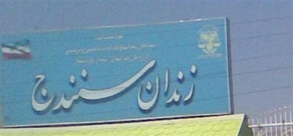 برکناری رئیس زندان مرکزی سنندج