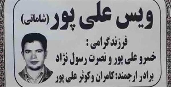 اعدام یک زندانی در مهاباد